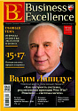 "Журнал ""Business Excellence"" № 10/2020"
