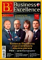 "Журнал ""Business Excellence"" № 12 2017"