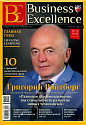 "Журнал ""Business Excellence"" № 11/2020"